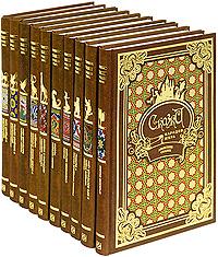 Сказки народов мира (комплект из 10 книг)