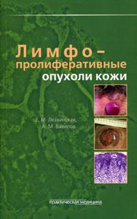 Лимфопролиферативные опухоли кожи. Е. М. Лезвинская, А. М. Вавилов