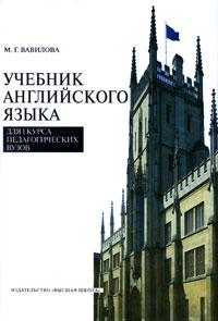Учебник английского языка для 1 курса педагогических вузов