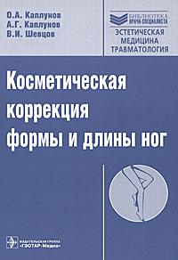 Косметическая коррекция формы и длины ног (+ CD-ROM) ( 978-5-9704-1614-3 )