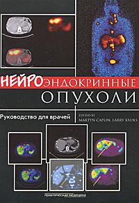 Нейроэндокринные опухоли. Руководство для врачей. М. Кэплина, Л. Кволса