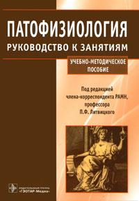 Патофизиология. Руководство к занятиям ( 978-5-9704-1634-1 )
