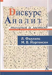 Дискурс-анализ. Теория и метод