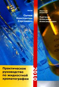 Практическое руководство по жидкостной хроматографии ( 978-5-94836-238-0 )
