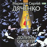 Долина совести (аудиокнига MP3)