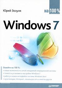 Windows 7 на 100%. Юрий Зозуля