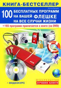 100 бесплатных программ на вашей флешке на все случаи жизни (+ DVD-ROM). Виктор Букирев