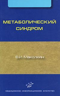 Метаболический синдром. В. И. Маколкин