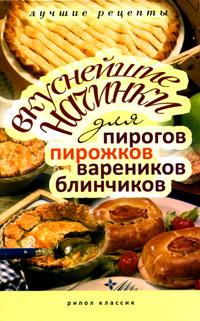 Вкуснейшие начинки для пирогов, пирожков, вареников, блинчиков