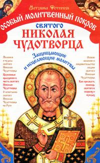 Особый молитвенный покров святого Николая Чудотворца ( 978-5-91314-060-9, 978-5-91314-199-6 )