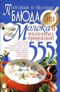 Полезные и вкусные блюда из молока и молочных продуктов