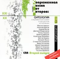 Современная поэзия от авторов. Антология современной поэзии в авторском исполнении (аудиокнига MP3)