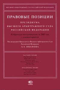 Правовые позиции Президиума Высшего Арбитражного Суда Российской Федерации. Избранные постановления за 2005 год с комментариями