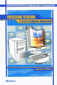 Управление правами в области цифровой информации ( 978-5-370-01885-5 )