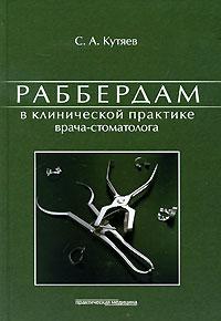 Раббердам в клинической практике врача-стоматолога. С. А. Кутяев