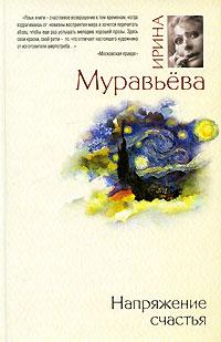 Напряжение счастья. Ирина Муравьева