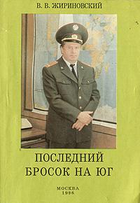 Сюжет Доктор Жириновский  Сюжет Доктор Жириновский 18 02 2013 25 03 2013