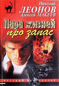 Пара жизней про запас. Николай Леонов, Алексей Макеев