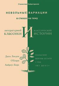 Невольные вариации в стихах на тему литературной классики и классической истории
