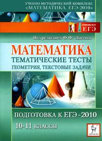 Математика. Подготовка к ЕГЭ-2010. Тематические тесты. Геометрия, текстовые задачи. 10-11 классы