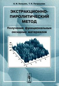 Экстракционно-пиролитический метод. Получение функциональных оксидных материалов
