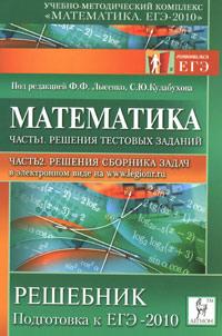 Математика. Решебник. Часть 1. Решения тестовых заданий. Подготовка к ЕГЭ-2010