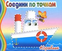 Кораблик. Соедини по точкам ( 978-5-86415-285-0 )