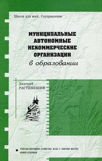 Муниципальные автономные некоммерческие организации в образовании ( 5-98368-009-9 )