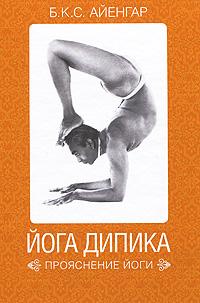 Йога Дипика. Прояснение йоги. Б. К. С. Айенгар