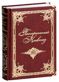 Покоренный Кавказ (подарочное издание)