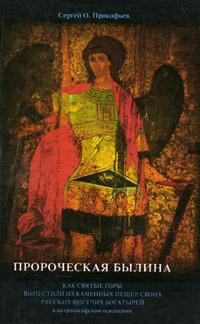 Как Святые горы выпустили из каменных пещер своих русских могучих богатырей. Пророческая былина ( 5-8079-0268-8 )