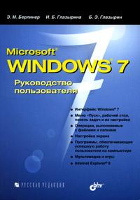 Microsoft Windows 7. ����������� ������������