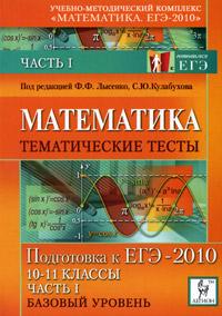 Математика. Тематические тесты. Часть 1 (базовый уровень). Подготовка к ЕГЭ-2010. 10-11 классы