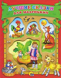 Лучшие сказки для маленьких12296407Лучшие русские народные сказки - это добрые поучительные истории, которые передаются из поколения в поколение. Они непременно запомнятся вашему малышу и подарят ему радость. Пусть в вашей семье станет доброй традицией - ежедневно отправляться вместе с ребенком в удивительное путешествие по миру сказок. Для чтения взрослыми детям. Книжка с вырубкой.