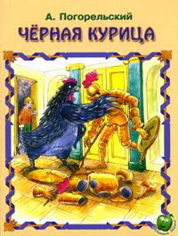 Черная курица ( 978-5-94707-145-0 )