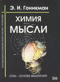 Химия мысли. Соль - основа мышления. Космобиософическая наука терапии