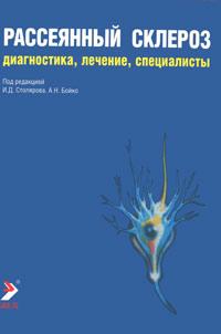 Рассеянный склероз. И. Д. Столярова, А. Н. Бойко