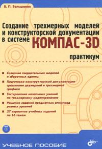 Создание трехмерных моделей и конструкторской документации в системе КОМПАС-3D. Практикум (+ DVD-ROM) ( 978-5-9775-0539-0 )