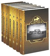 С. В. Максимов. Собрание сочинений (комплект из 7 книг). С. В. Максимов