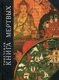 "Тибетская ""Книга Мертвых"". Бардо Тхедол"