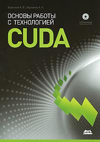 Основы работы с технологией CUDA (+ CD-ROM). А. В. Боресков, А. А. Харламов