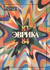 Zakazat.ru Эврика. Ежегодник. 1983-1984