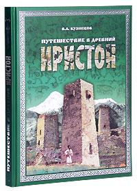 Путешествие в древний Иристон (+ CD-ROM). В. А. Кузнецов