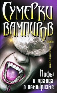 Книга Сумерки вампиров. Мифы и правда о вампиризме