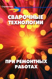Сварочные технологии при ремонтных работах ( 978-5-222-16863-9 )