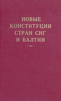 Новые конституции стран СНГ и Балтии