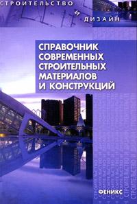 Справочник современных строительных материалов и конструкций ( 978-5-222-15972-9 )