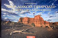 Мир дикой природы. Удивительная Монголия. Владимир Медведев
