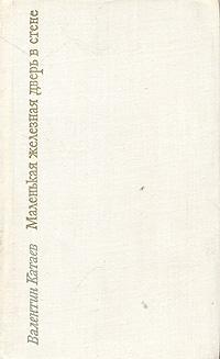Маленькая железная дверь в стене12296407Тема Ленина огромна, необъятна, а эта книга не исторический очерк, не роман, даже не рассказ. Это размышления, страницы путевых тетрадей, воспоминания, точнее всего лирический дневник... - так определяет Валентин Катаев характер своего произведения. Эта книга о жизни В.И.Ленина в Париже в годы эмиграции, о его поездках к М.Горькому на Капри, о встречах со многими замечательными людьми. Борьба за партию, за грядущую революцию - вот что владело мыслями и чувствами Владимира Ильича и его соратников.