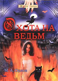 Книга Охота на ведьм